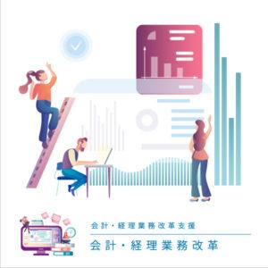 会計・経理業務改革