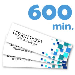 レッスンチケット【600分】