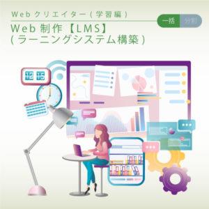 サービス・フリーランス【Web制作【LMS】(ラーニングシステム構築)(一括・分割)】