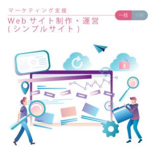 【Webサイト制作・運用(シンプルサイト)(一括・分割)】
