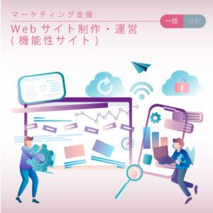 サービス・法人【Webサイト制作・運用(機能性サイト)(一括・分割)】